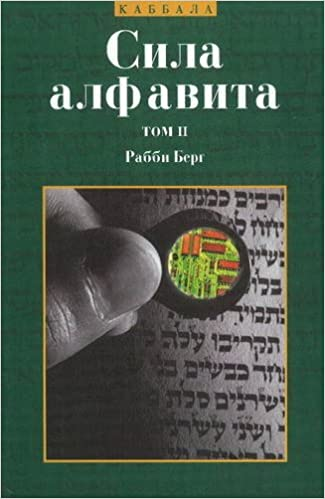 Ebook for itouch free download Power of Aleph Beth (Russian Edition) (Literatura española) PDF ePub iBook