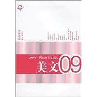 2009年中国精短美文精选