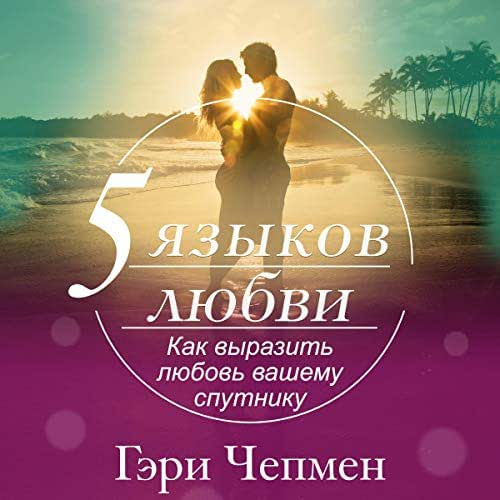 The 5 Love Languages: The Secret to Love That Lasts (Russian Edition)