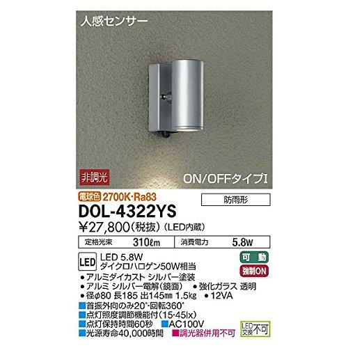 大光電機:人感センサー付アウトドアスポット DOL-4322YS B01N4GGP59 12948