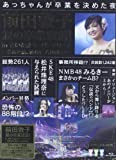 【Blu-ray】前田敦子 涙の卒業宣言!in さいたまスーパーアリーナ〜業務連絡。頼むぞ,片山部長!
