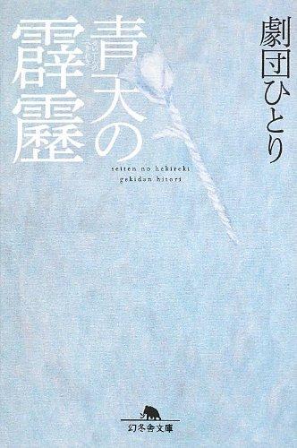 青天の霹靂-劇団ひとり