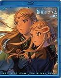 『ラストエグザイル-銀翼のファム-』 Blu-ray No.02