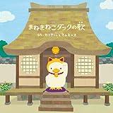 『まねきねこダックの歌』(DVD付き)