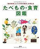 Tabemono shokuiku zukan : shoku no kagaku to inochi no itonami o kangaeru