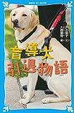 盲導犬引退物語 (講談社青い鳥文庫)