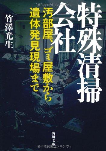 特殊清掃会社  汚部屋、ゴミ屋敷から遺体発見現場まで (角川文庫)