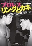 プロレス リングとカネ 暗黙の掟を破った男たち (宝島SUGOI文庫 A へ 1-63)