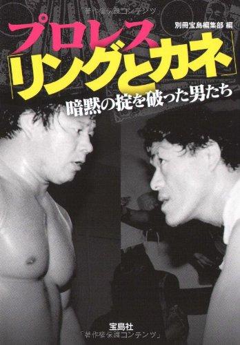 Read Online Puroresu ringu to kane : Anmoku no okite o yabutta otokotachi. pdf epub