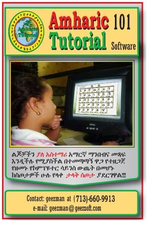 - Amharic Language Tutorial for Beginners