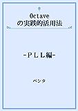 Octaveの実践的活用法 -PLL編-