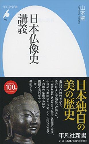 日本仏像史講義 (平凡社新書) 日本仏像史講義 (平凡社新書)