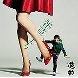 雑草より(初回生産限定盤A)(DVD付)
