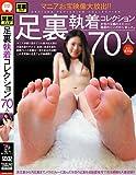 足裏執着コレクション 70人 [DVD]