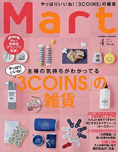 Mart 最新号 表紙画像