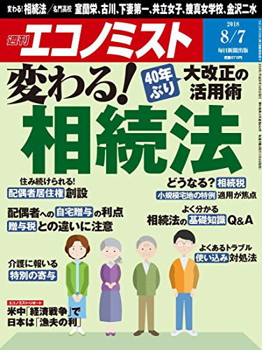 週刊エコノミスト 2018年08月07日号