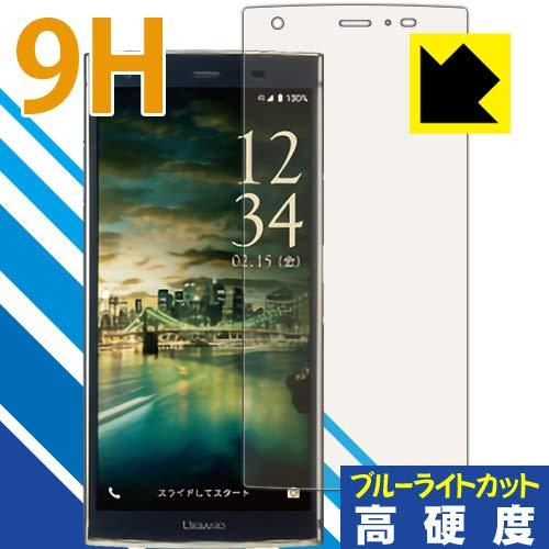 ファイナンスありそう不運表面硬度9Hフィルムにブルーライトカットもプラス 9H高硬度[ブルーライトカット]保護フィルム URBANO V04 日本製