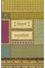 Madhuyamini (Hindi Edition) Kindle Edition