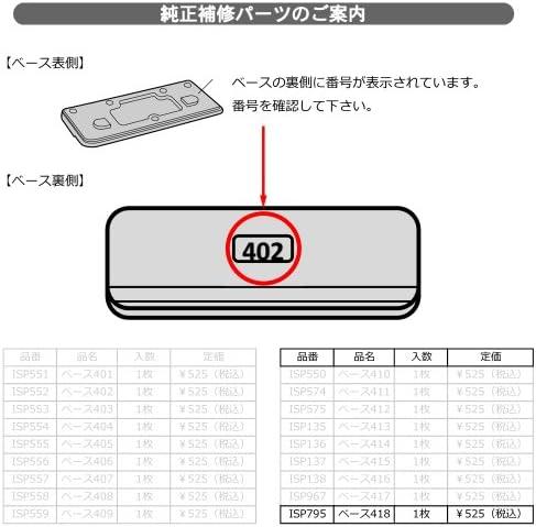 カーメイト(CARMATE) ISP 795 ベース 418 アフターパーツ