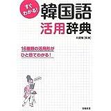 すぐわかる! 韓国語活用辞典