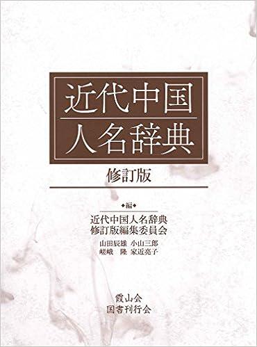 Book's Cover of 近代中国人名辞典 修訂版 (日本語) 単行本 – 2018/3/26
