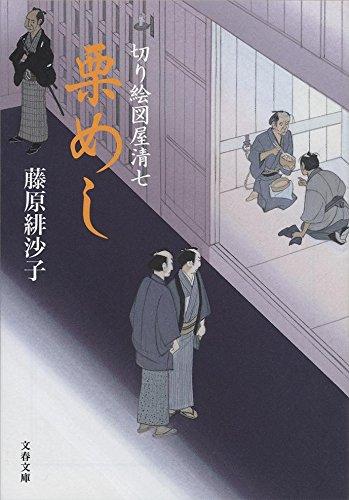 切り絵図屋清七 栗めし (文春文庫)