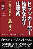 Drucker ryuu kettuka wo dasu shigoto jyutsu: 7 policies and 48 knacks (furou i paburikeisyon) (Japanese Edition)