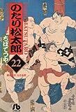 のたり松太郎 (22) (小学館文庫)