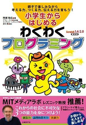 小学生からはじめるわくわくプログラミング | 阿部 和広 | 本-通販 | Amazon.co.jp