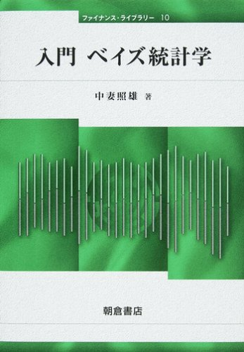 入門ベイズ統計学 (ファイナンス・ライブラリー)