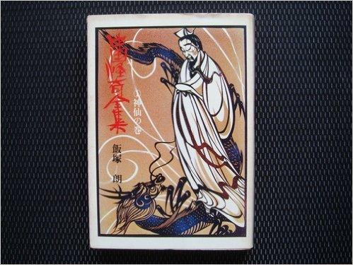 中国怪奇全集〈1〉神仙の巻 (1974年)
