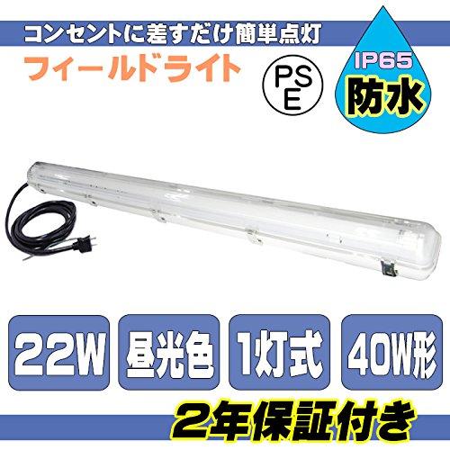 防水 照明器具 フィールドライト LED蛍光灯付 ライト 22W 昼光色 工事不要 IP65 B00USNW72I 15984