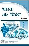 MPSE-001 India And The World in Hindi Medium (Hindi)
