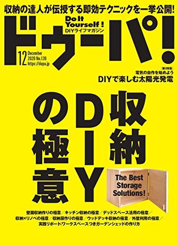 ドゥーパ! 最新号 表紙画像