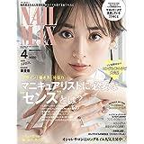 NAIL MAX 2020年4月号