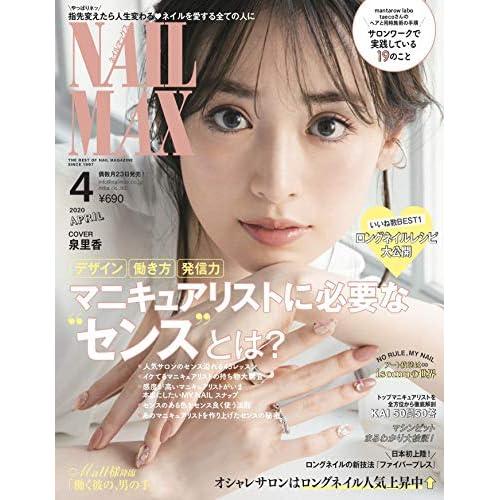 NAIL MAX 2020年4月号 表紙画像