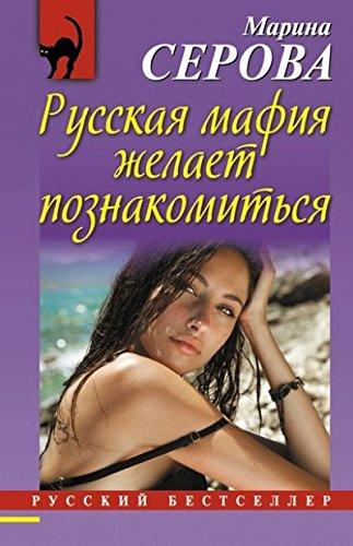 Russkaya mafiya zhelaet poznakomitsya PDF