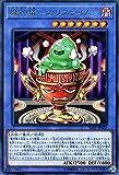 遊戯王カード 魔神儀ーカリスライム(レア) サベージ・ストライク(SAST) | デビリチャル 儀式・効果モンスター 闇属性 水族 レア