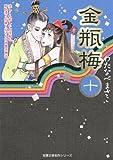 金瓶梅(10) (双葉文庫名作シリーズ)