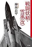 Yukikaze [Japanese Edition]