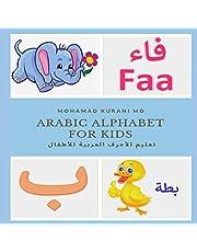 Arabic Alphabets for Kids: الحروف العربية للأطفال