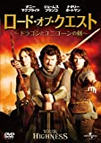 [DVD]ロード・オブ・クエスト 〜ドラゴンとユニコーンの剣〜 [DVD]