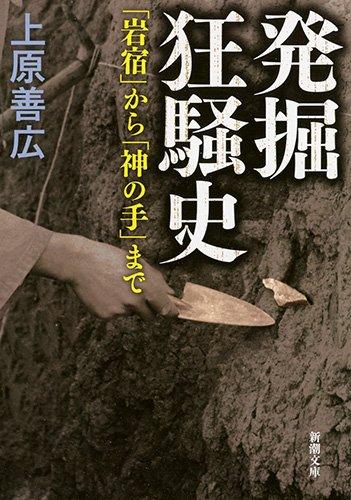 発掘狂騒史: 「岩宿」から「神の手」まで (新潮文庫)