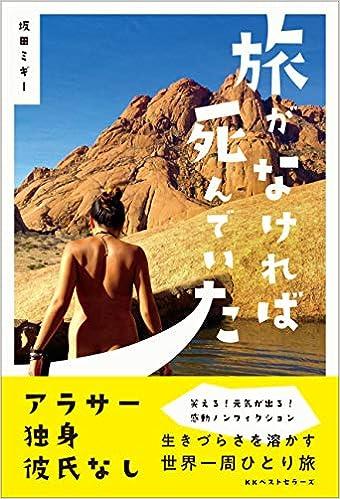 旅がなければ死んでいた | 坂田ミギー |本 | 通販 | Amazon