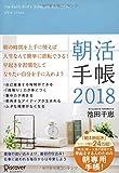 朝活手帳 2018