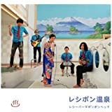 レシポン温泉(DVD付)