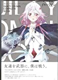 Guilty Crown Complete Book (Japanese)