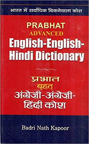 My Friends Told Me About You / Guide english to hindi words