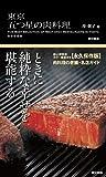 東京 五つ星の肉料理