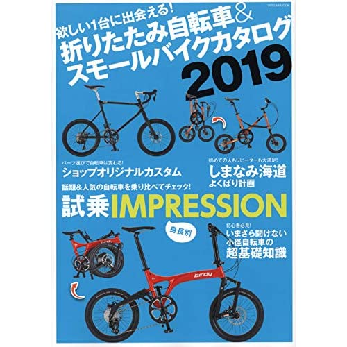 折りたたみ自転車&スモールバイク 表紙画像